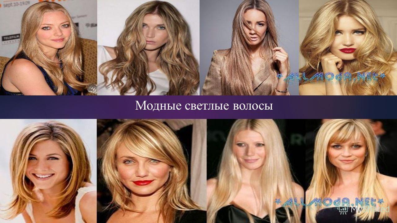 Модные светлые волосы