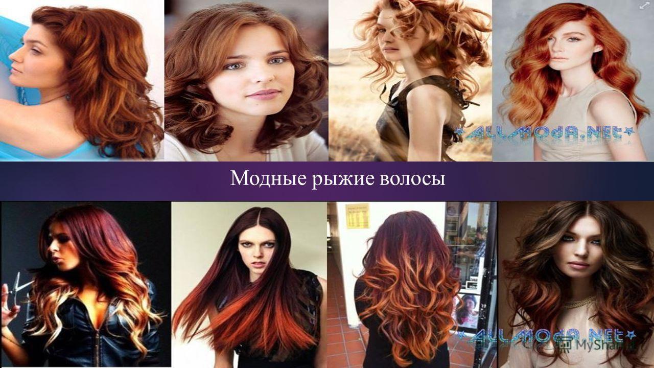Модные рыжие волосы