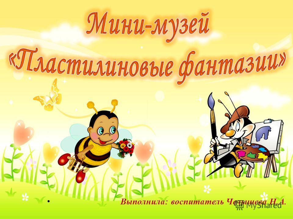 Выполнила: воспитатель Челышева Н.А.