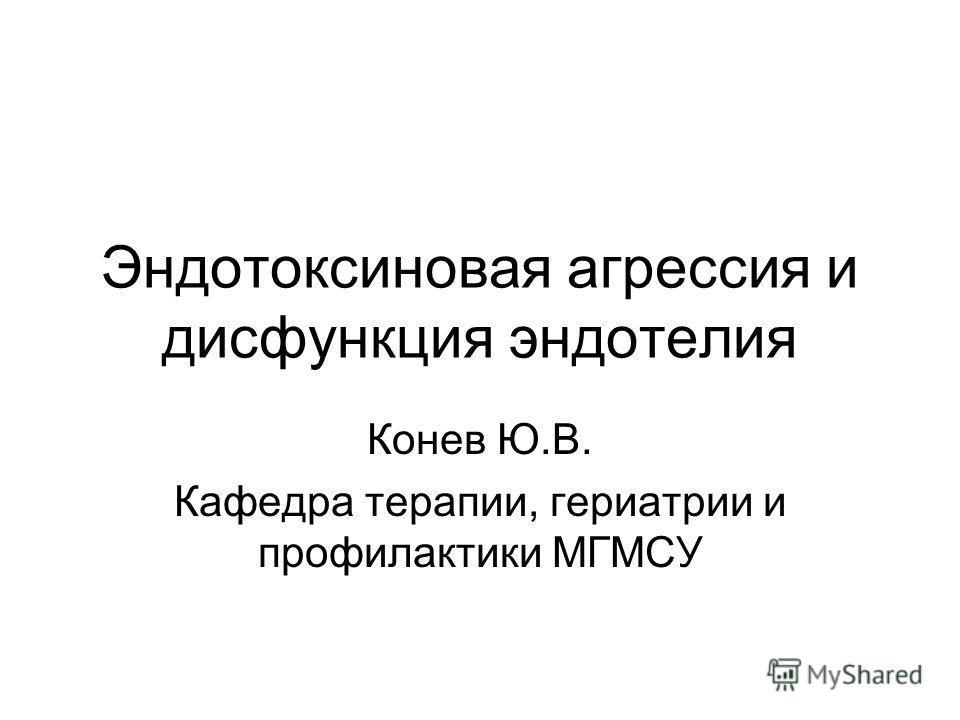 Лекции По Гериатрии Скачать