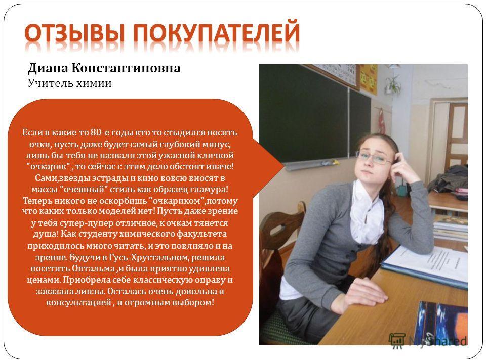 Диана Константиновна Учитель химии Если в какие то 80- е годы кто то стыдился носить очки, пусть даже будет самый глубокий минус, лишь бы тебя не назвали этой ужасной кличкой