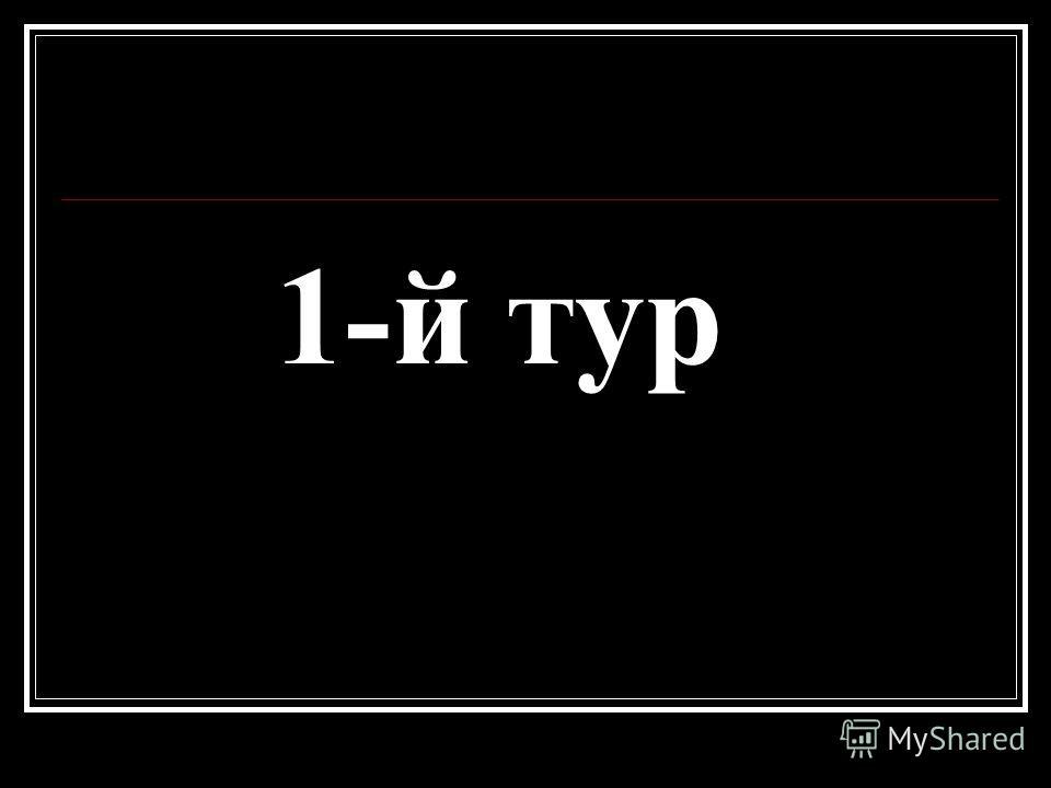 1-й тур
