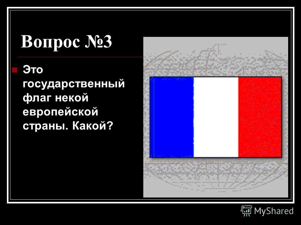 Вопрос 3 Это государственный флаг некой европейской страны. Какой?