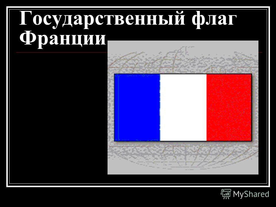 Государственный флаг Франции