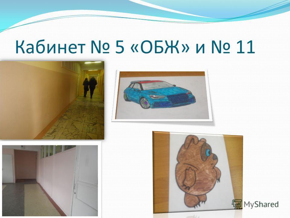 Кабинет 5 «ОБЖ» и 11
