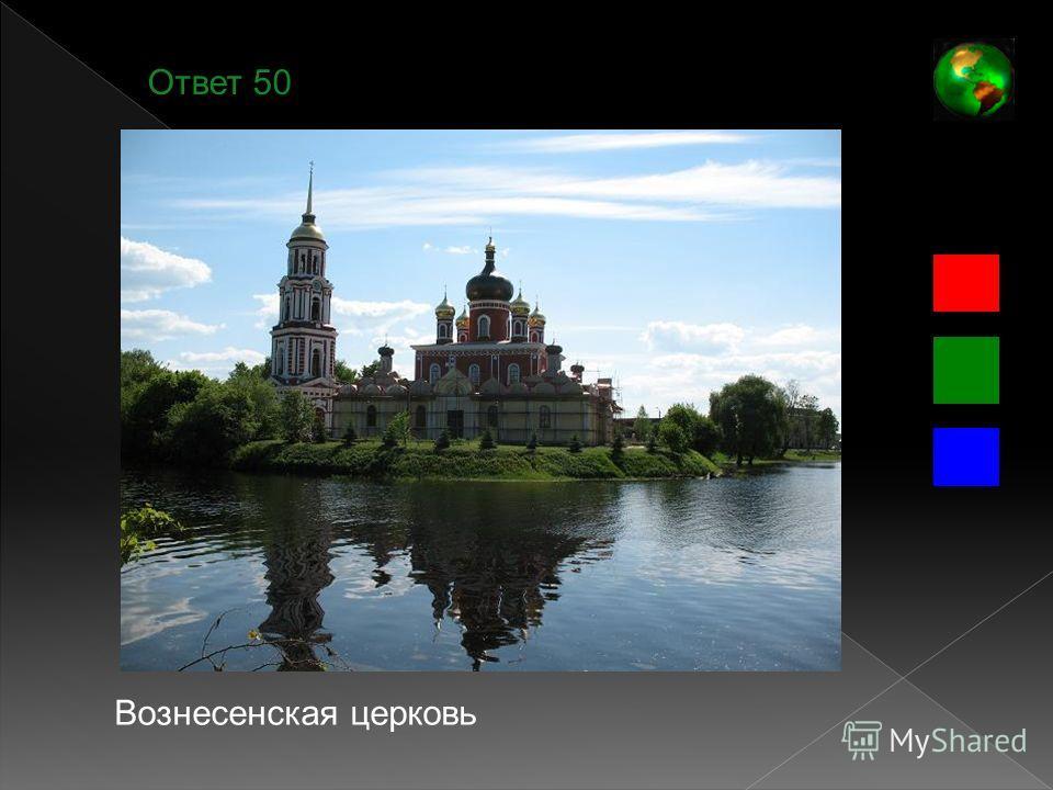 Ответ 50 Вознесенская церковь