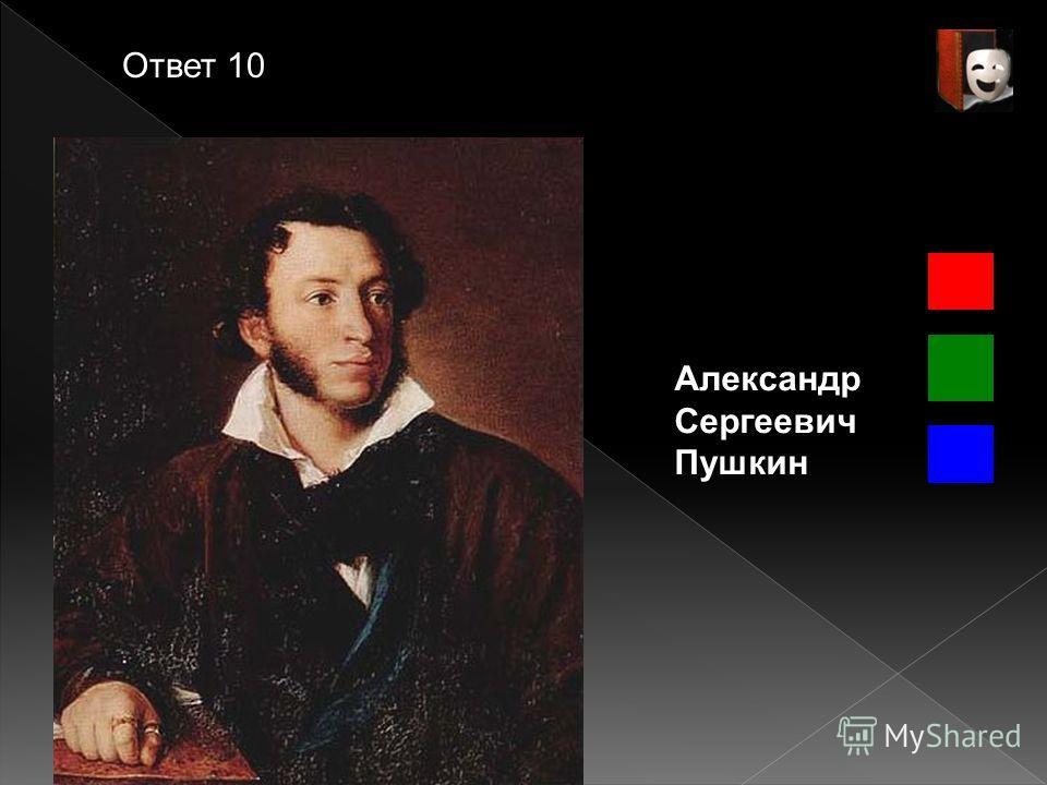 Ответ 10 Александр Сергеевич Пушкин