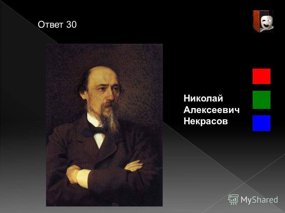 Ответ 30 Николай Алексеевич Некрасов