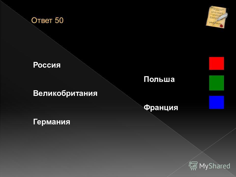 Ответ 50 Россия Польша Великобритания Франция Германия