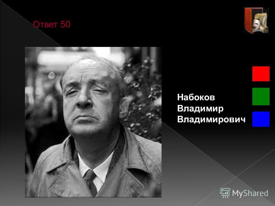 Ответ 50 Набоков Владимир Владимирович