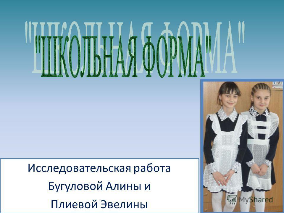 Исследовательская работа Бугуловой Алины и Плиевой Эвелины