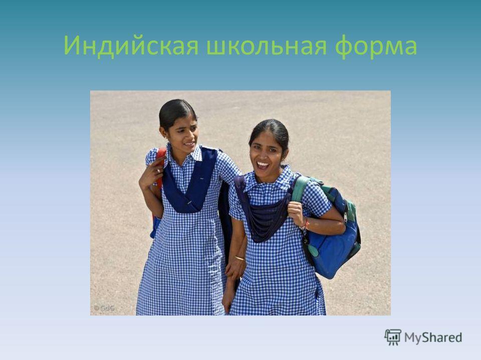 Индийская школьная форма