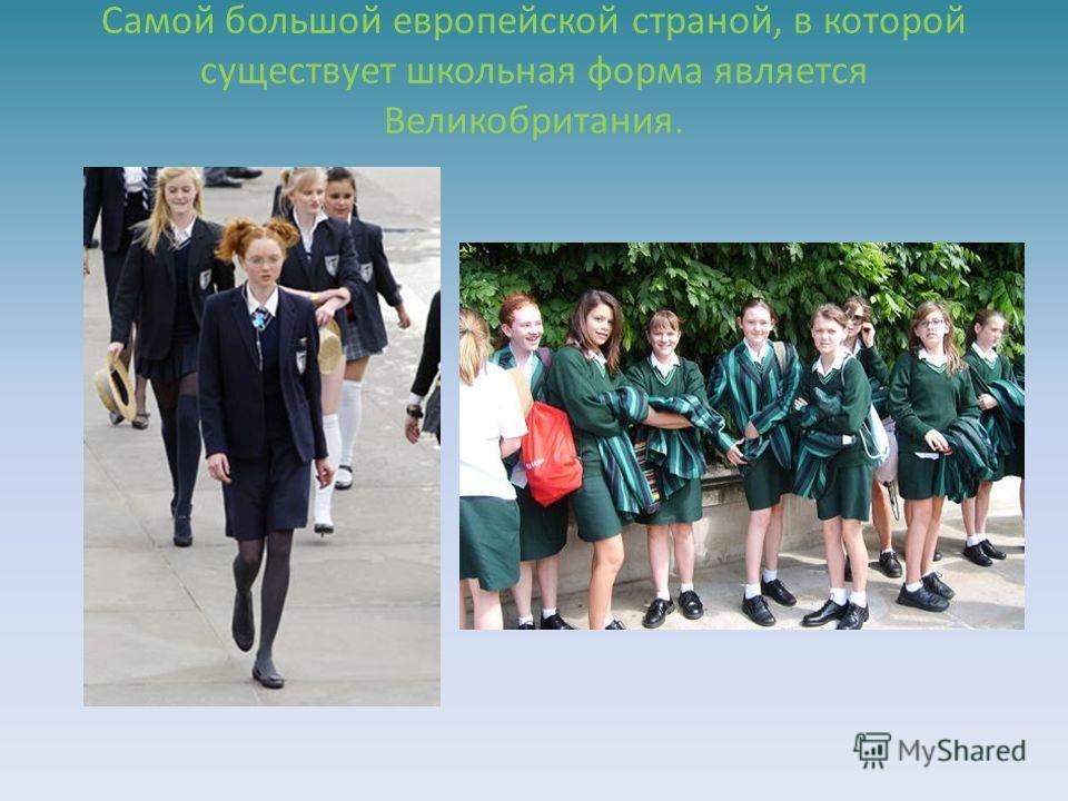 Самой большой европейской страной, в которой существует школьная форма является Великобритания.