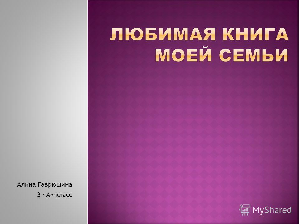 Алина Гаврюшина 3 «А» класс