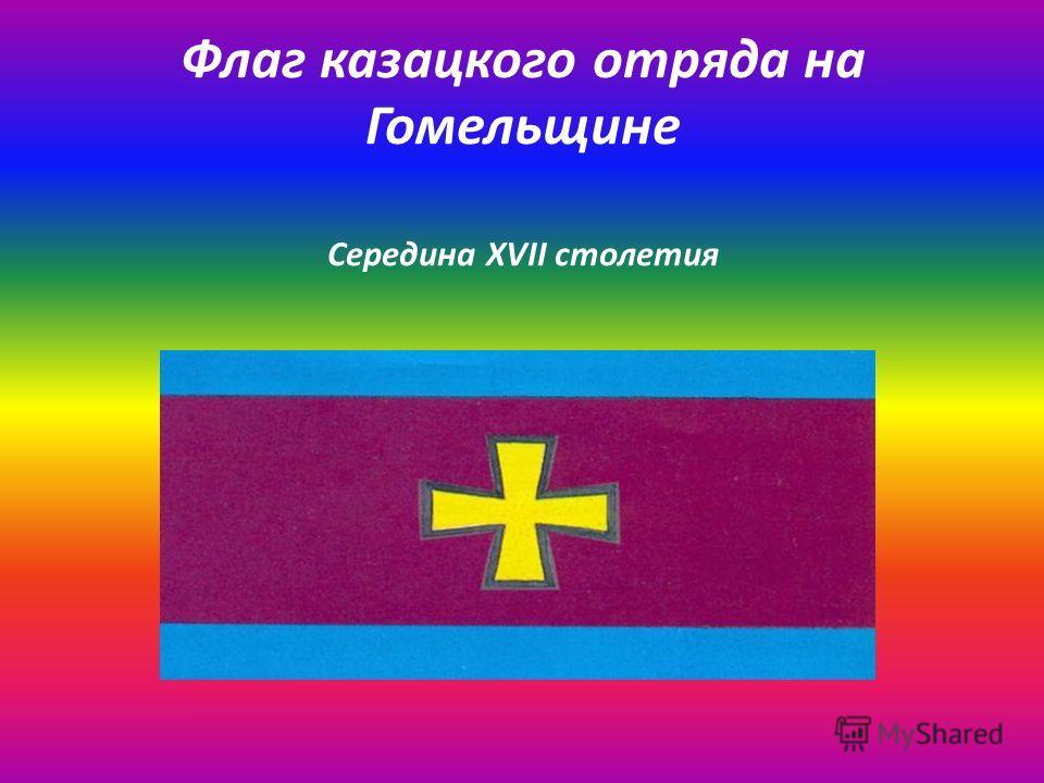 Флаг казацкого отряда на Гомельщине Середина XVII столетия