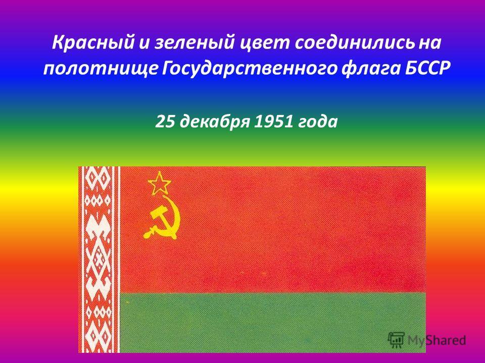 Красный и зеленый цвет соединились на полотнище Государственного флага БССР 25 декабря 1951 года