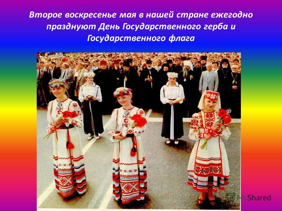 Второе воскресенье мая в нашей стране ежегодно празднуют День Государственного герба и Государственного флага