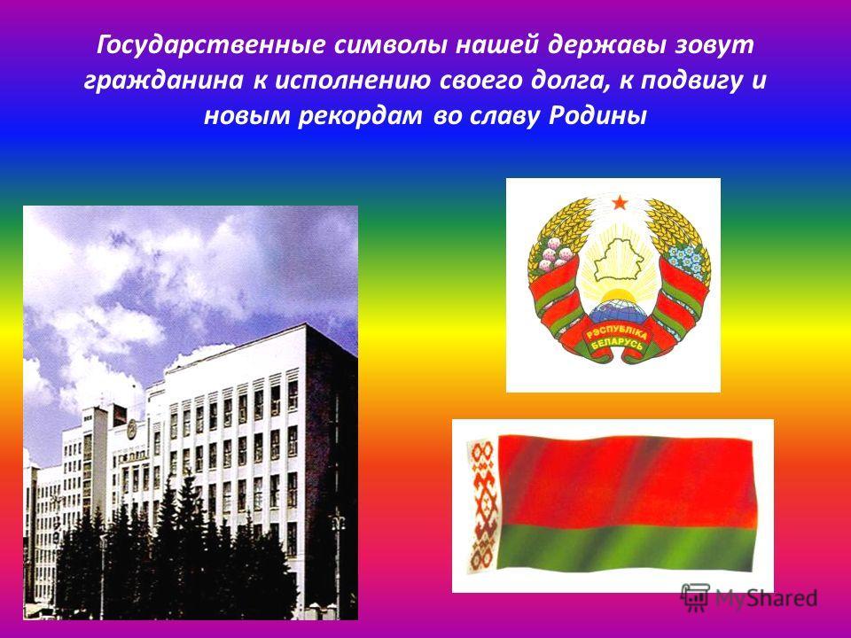 Государственные символы нашей державы зовут гражданина к исполнению своего долга, к подвигу и новым рекордам во славу Родины