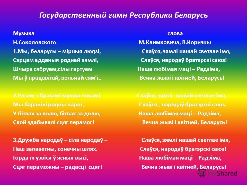 Гимн казахстана скачать бесплатно mp3