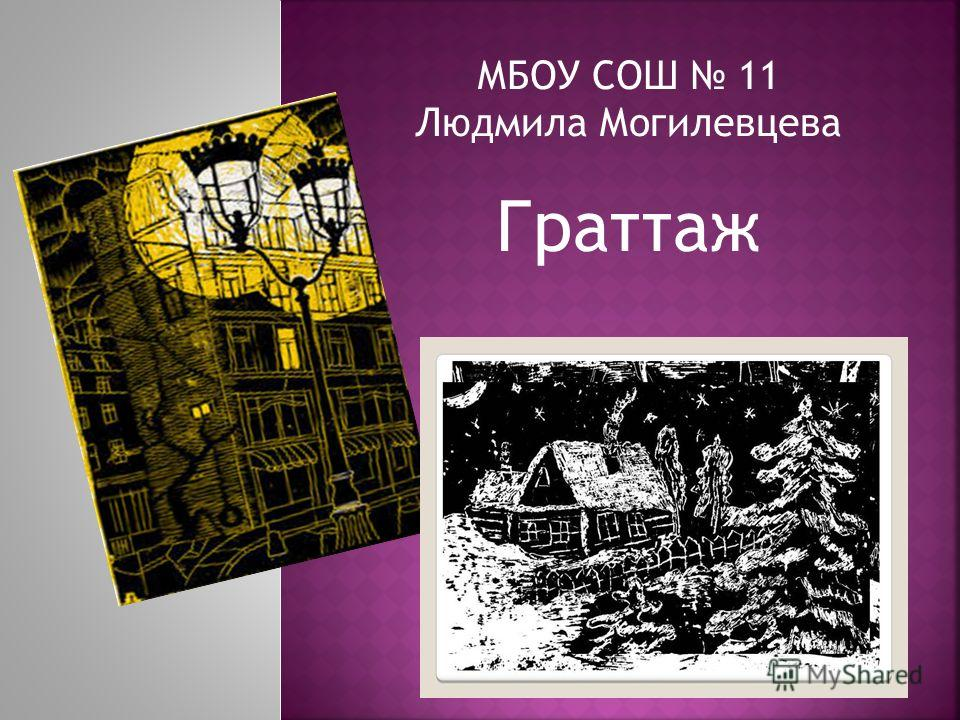 могилевцев живопись: