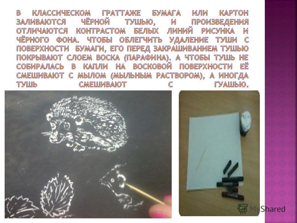 Чаще других граттаж применяли графики начала ХХ века. В России под названием гратто-графии подобную технику впервые использовал М.В.Добужинский в работах 1920-х гг., создавя свои фантастические, повышенно экспрессивно произведения. Её также применял
