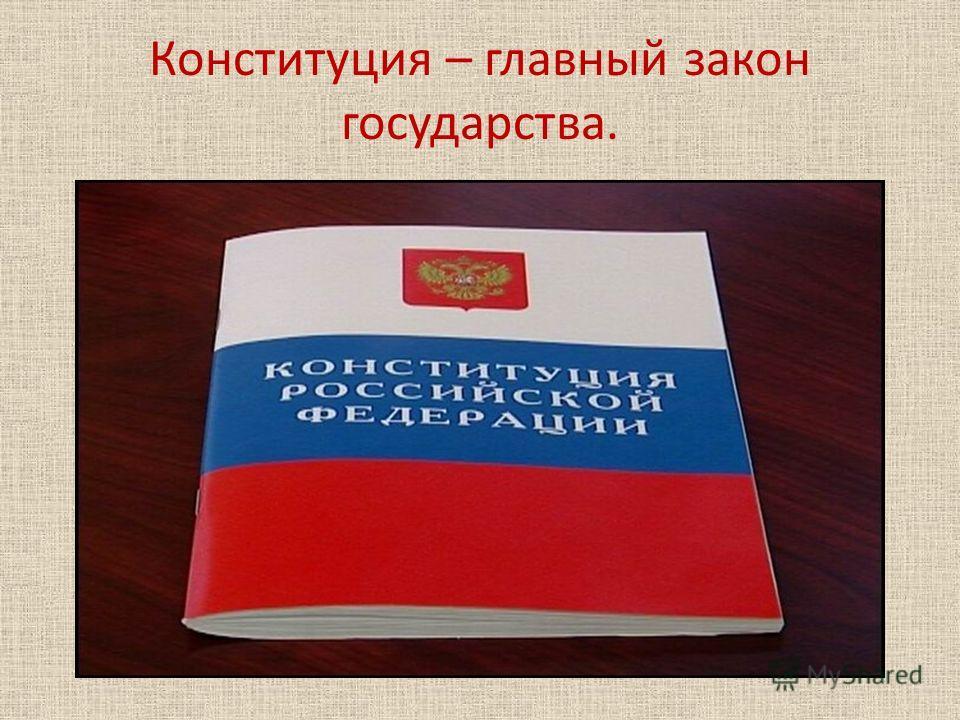 Конституция – главный закон государства.