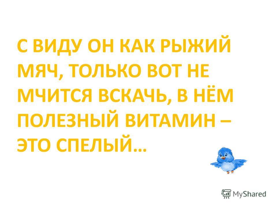 ЗАГАДКИ «ФРУКТЫ» Автор презентации Марина Шадрина