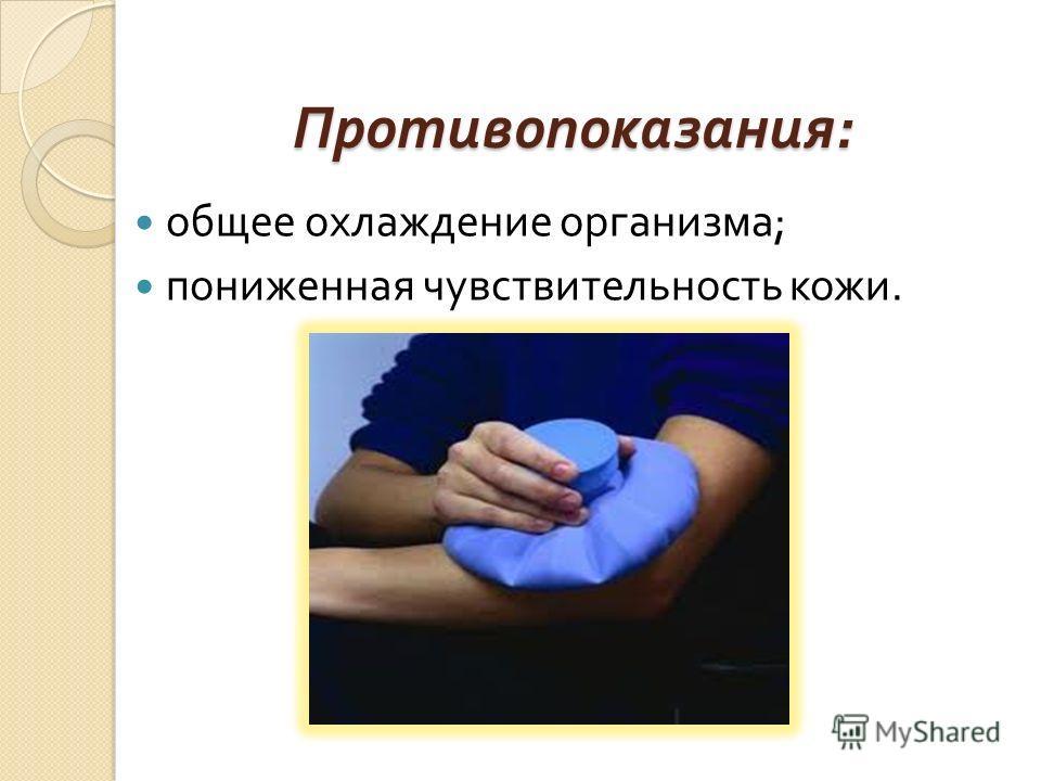 Противопоказания : общее охлаждение организма ; пониженная чувствительность кожи.