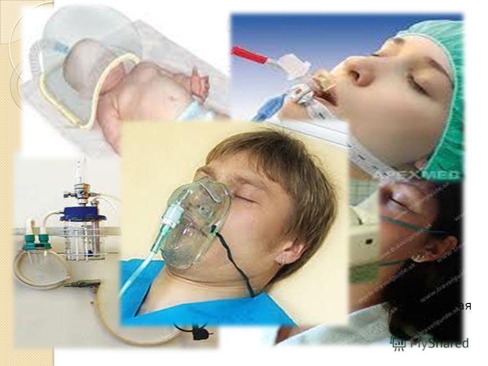 Виды оксигенотерапии : Ингалляционная – через дыхательные пути : при помощи кислородной маски ; через носовой катетер или носовую канюлю ; через интубационную трубку ; через трахеостомическую трубку ; при помощи кислородной подушки ; при помощи кисло