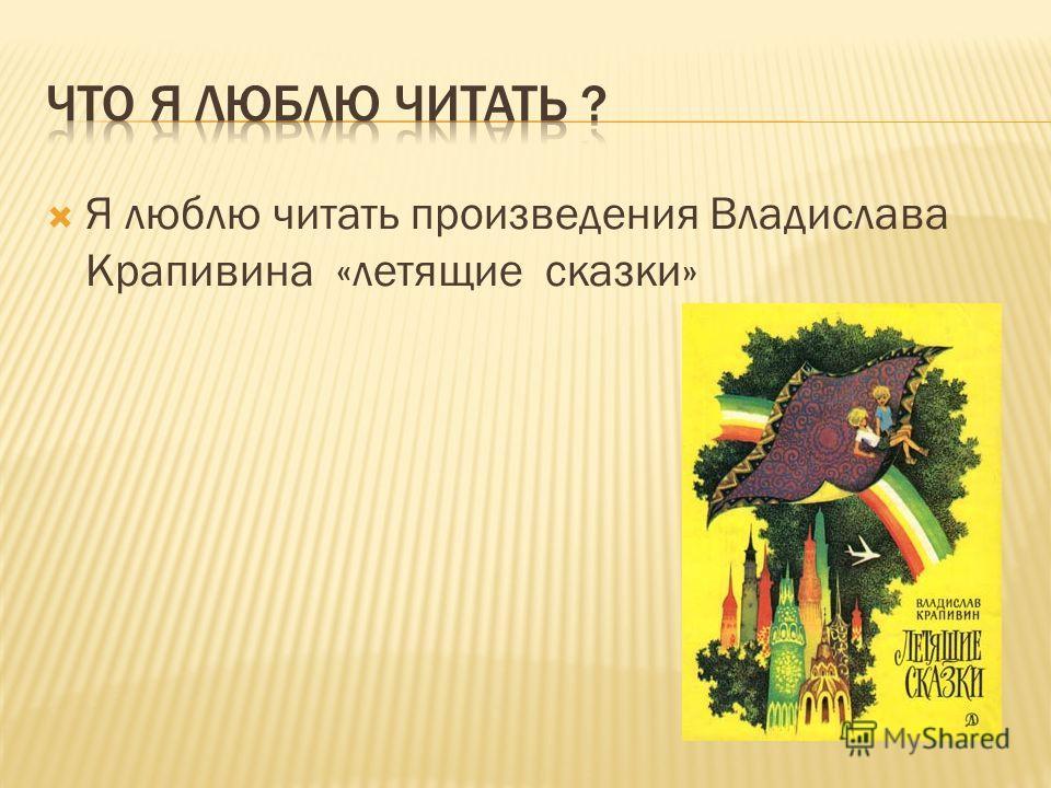 Я люблю читать произведения Владислава Крапивина «летящие сказки»