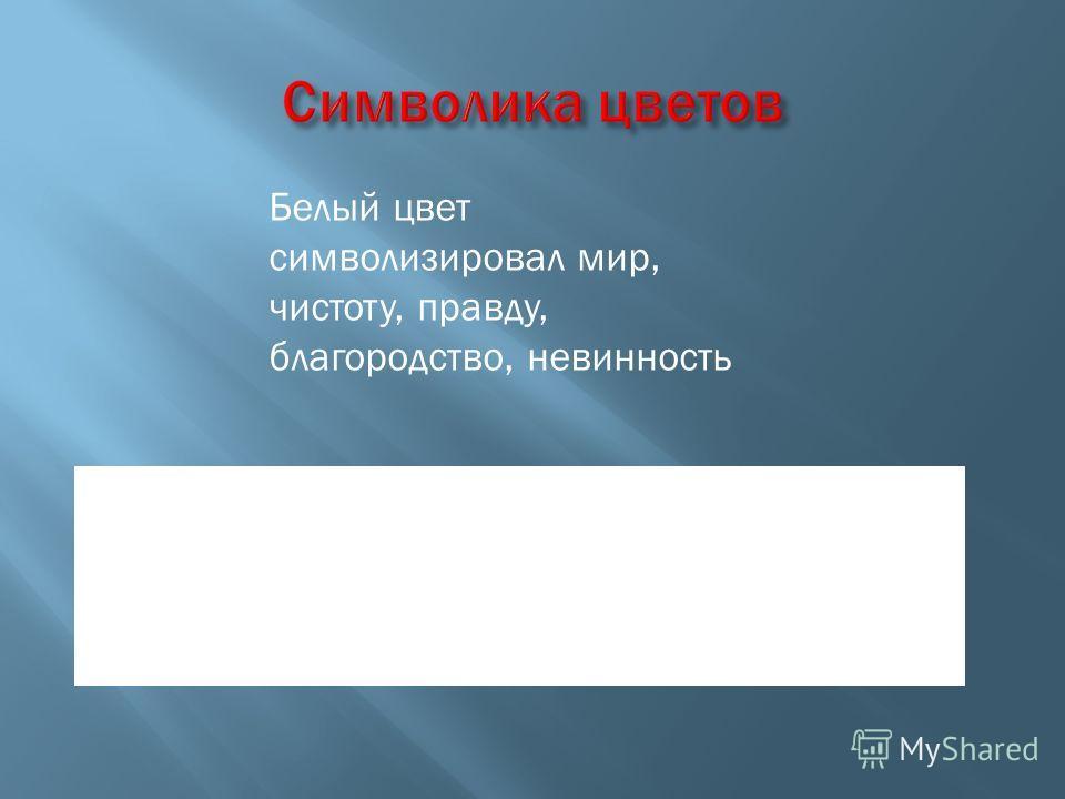 ФЛАГ РОССИИ С петровских времен известен точный порядок полос на флаге – белая, синяя, красная. В конце XVII - начале XVIII в. не менее 10 лет бело-сине- красный флаг был боевым флагом России как на суше, так и на море. С 1705 года эти цвета перешли