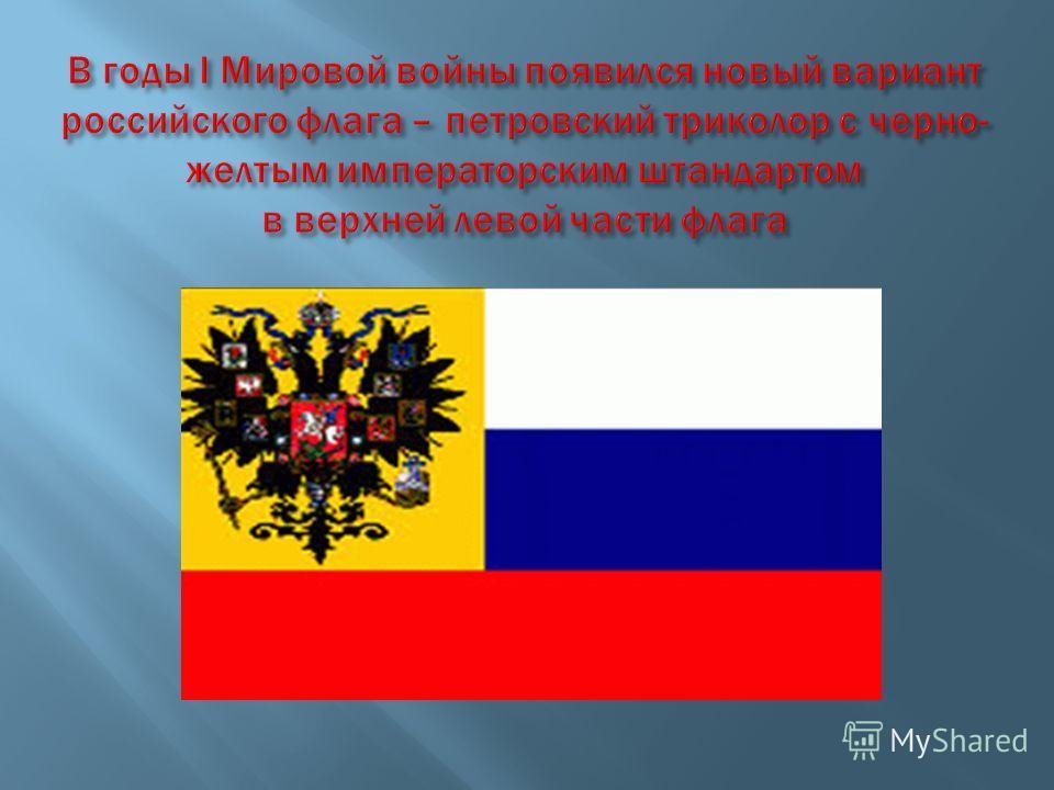 В апреле 1668 года на первом воинском корабле «Орел» был поднят российский флаг бело-сине-красный. В 1690-е гг. этот флаг стал символом Российского государства, и прежде всего на море.