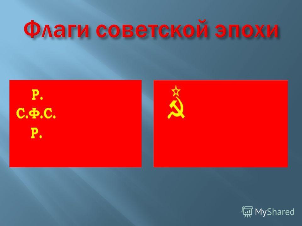 ПЕРВЫЙ ОФИЦИАЛЬНЫЙ ФЛАГ РОССИЙСКОЙ ИМПЕРИИ 11 июня 1858 года император Александр II утвердил первый государственный флаг российской империи – черно- желто-белое полотнище.