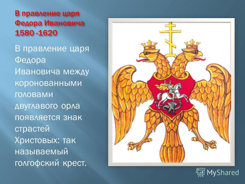 Государственный герб в царствование Ивана IV При Иване Грозном на печатях изображение двуглавого орла соединяется с древним княжеским символом Москвы всадником, поражающим змея. Также на печатях Ивана IV на оборотной стороне печатей часто изображаетс
