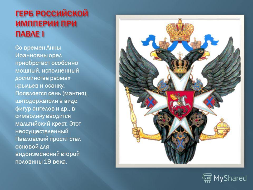В XVIII веке орел на гербе стал черным. Петр I, уделявший немалое внимание геральдике, короны орла заменяет императорскими и дает орлу цепь ордена Святого Андрея Первозванного. С 1727 всадник на щитке орла в государственных документах называется Геор