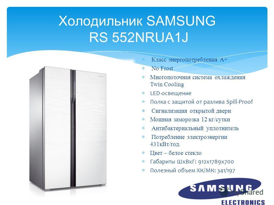Холодильник SAMSUNG RS 552NRUA1J Класс энергопотребления А+ No Frost Многопоточная система охлаждения Twin Cooling LED-освещение Полка с защитой от разлива Spill-Proof Сигнализация открытой двери Мощная заморозка 12 кг/сутки Антибактериальный уплотни