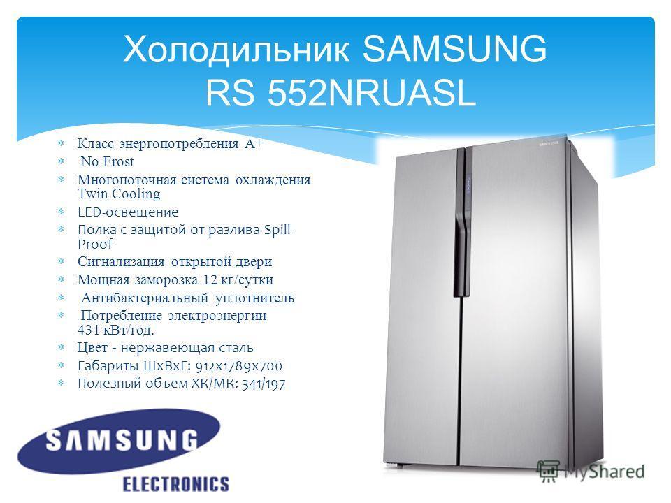 Холодильник SAMSUNG RS 552NRUASL Класс энергопотребления А+ No Frost Многопоточная система охлаждения Twin Cooling LED-освещение Полка с защитой от разлива Spill- Proof Сигнализация открытой двери Мощная заморозка 12 кг/сутки Антибактериальный уплотн
