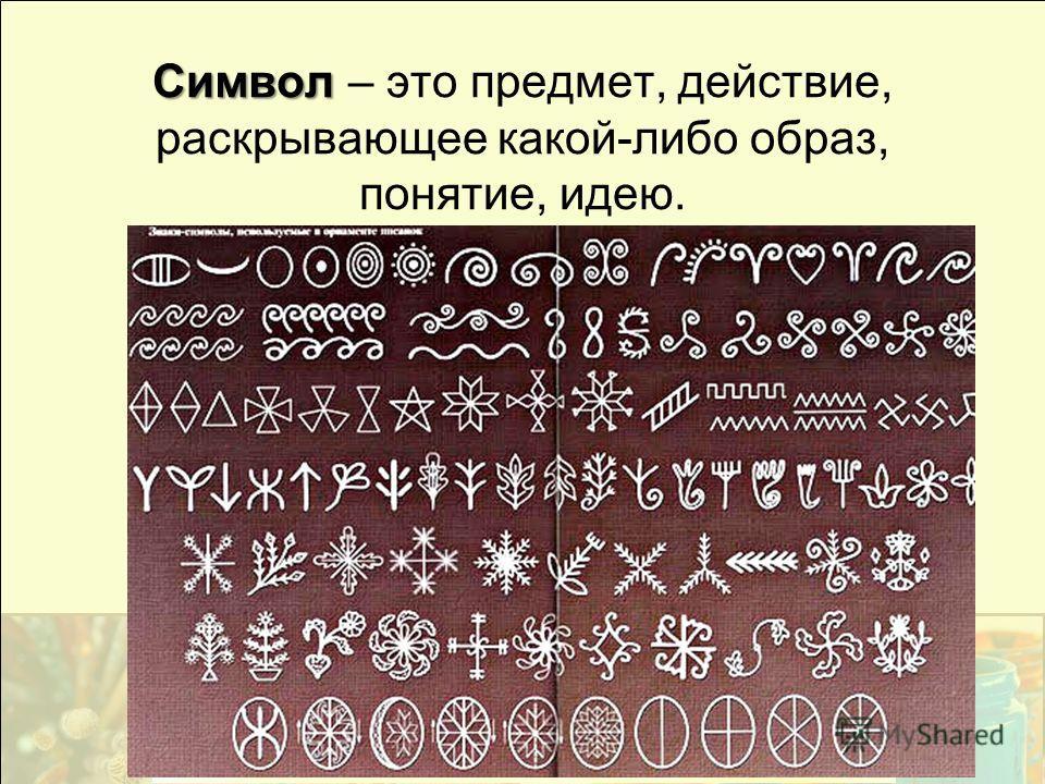 Символ Символ – это предмет, действие, раскрывающее какой-либо образ, понятие, идею.