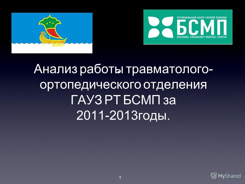 . Анализ работы травматологo- ортопедического отделения ГАУЗ РТ БСМП за 2011-2013 годы. 1