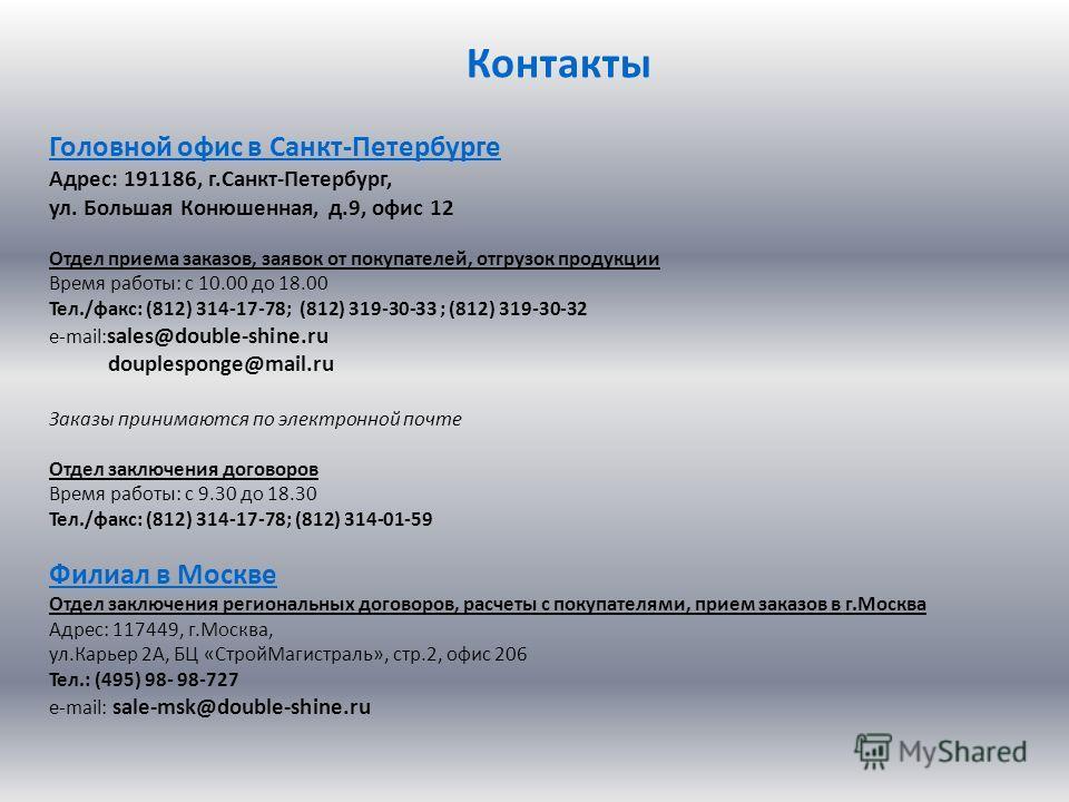Контакты Головной офис в Санкт-Петербурге Адрес: 191186, г.Санкт-Петербург, ул. Большая Конюшенная, д.9, офис 12 Отдел приема заказов, заявок от покупателей, отгрузок продукции Время работы: с 10.00 до 18.00 Тел./факс: (812) 314-17-78; (812) 319-30-3