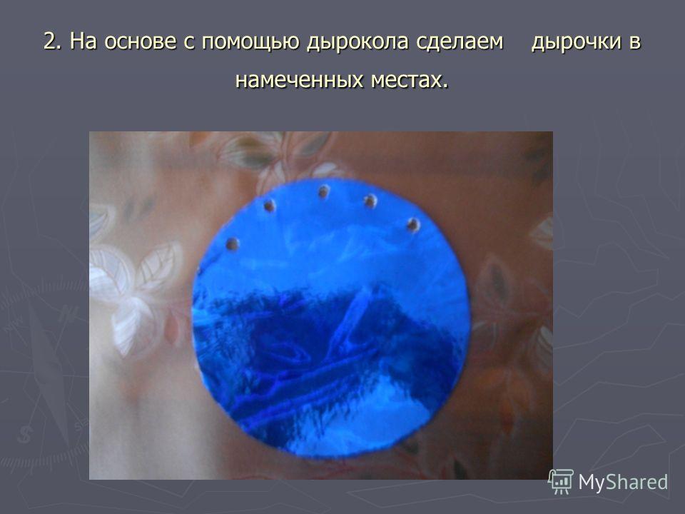 2. На основе с помощью дырокола сделаем дырочки в намеченных местах.