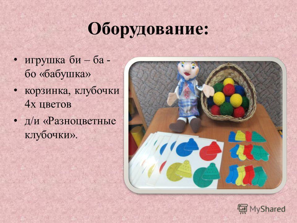 Оборудование: игрушка би – ба - бо «бабушка» корзинка, клубочки 4 х цветов д/и «Разноцветные клубочки».
