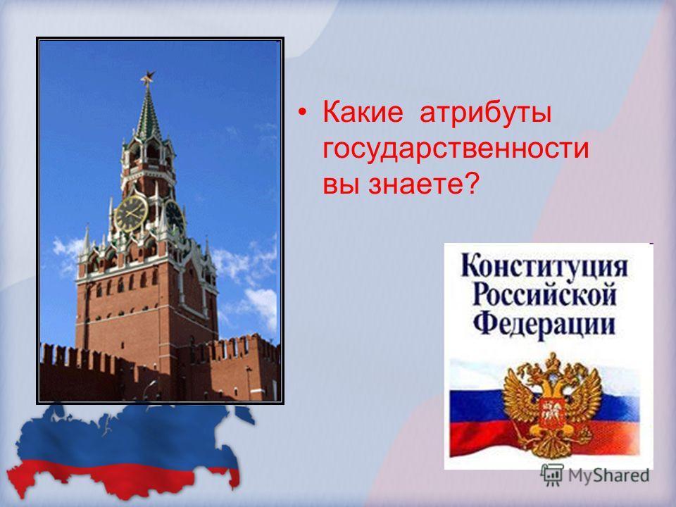 Какие атрибуты государственности вы знаете?