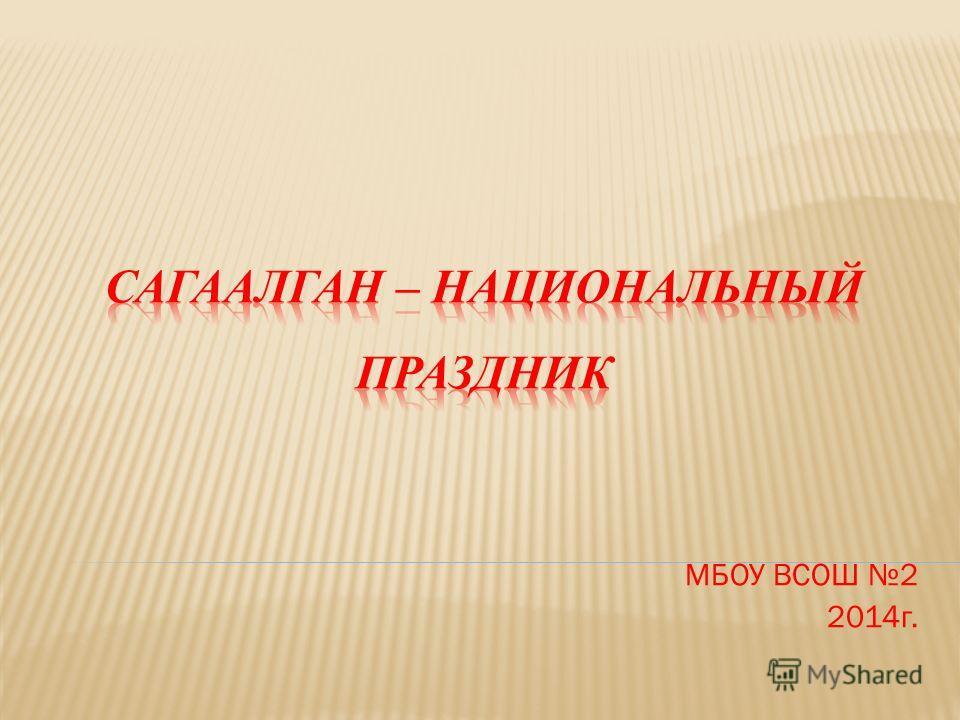 МБОУ ВСОШ 2 2014 г.