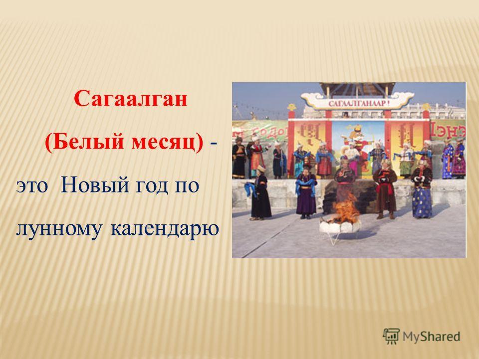 Сагаалган (Белый месяц) - это Новый год по лунному календарю