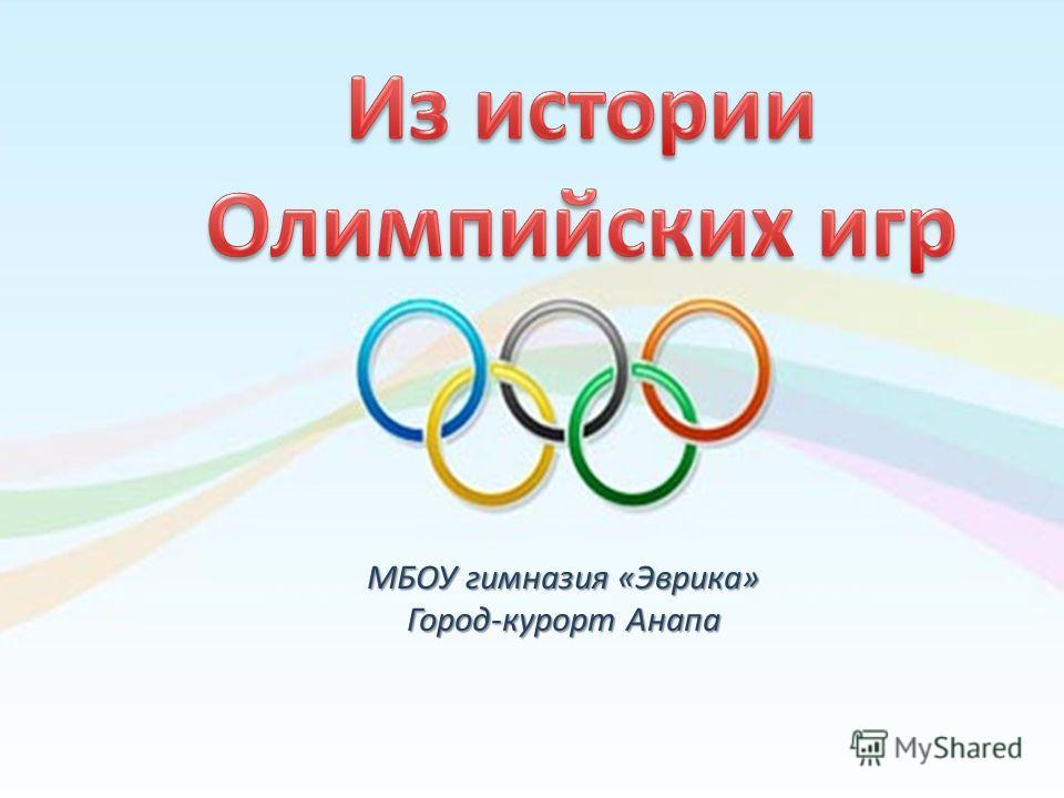 МБОУ гимназия «Эврика» Город-курорт Анапа