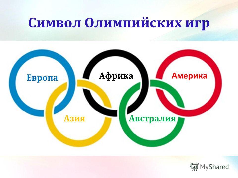 Символ Олимпийских игр Европа Азия Африка Австралия Америка
