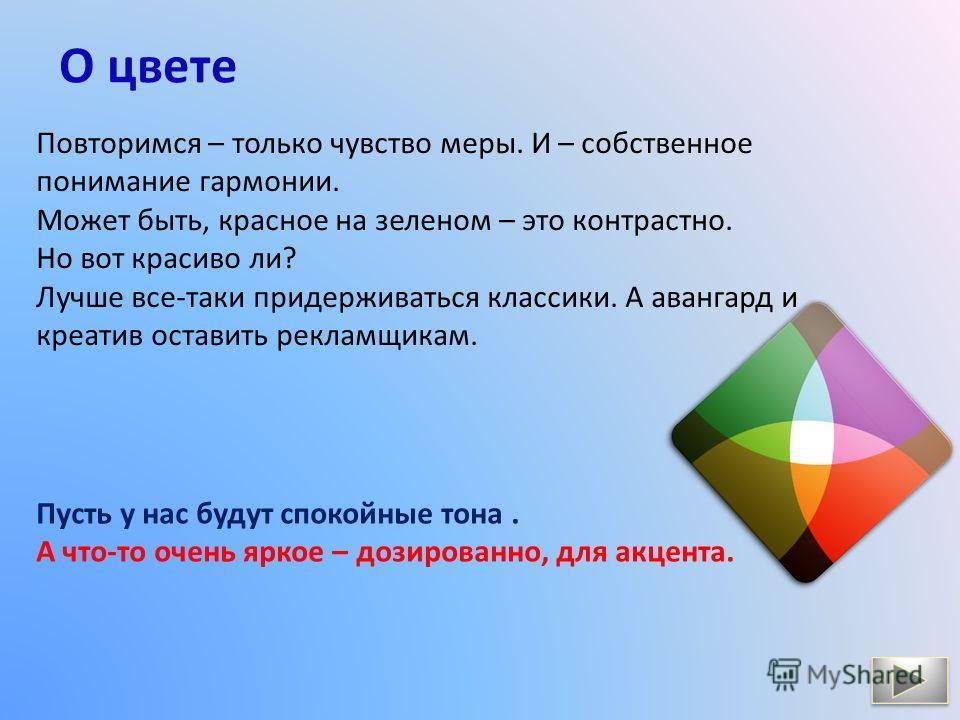 О цвете Сочетаемые – те, что в центре. Они же – контрастные относительно друг друга. Дальше – те, что образуют внешний треугольник. Во внешнем круге контрастные – «полярные». Синий-оранжевый, фиолетовый-желтый, красный-зеленый. А все-таки главное, чт