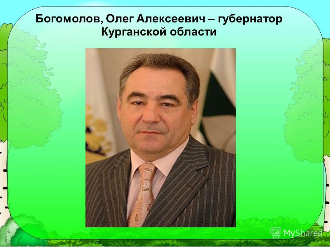 Богомолов, Олег Алексеевич – губернатор Курганской области