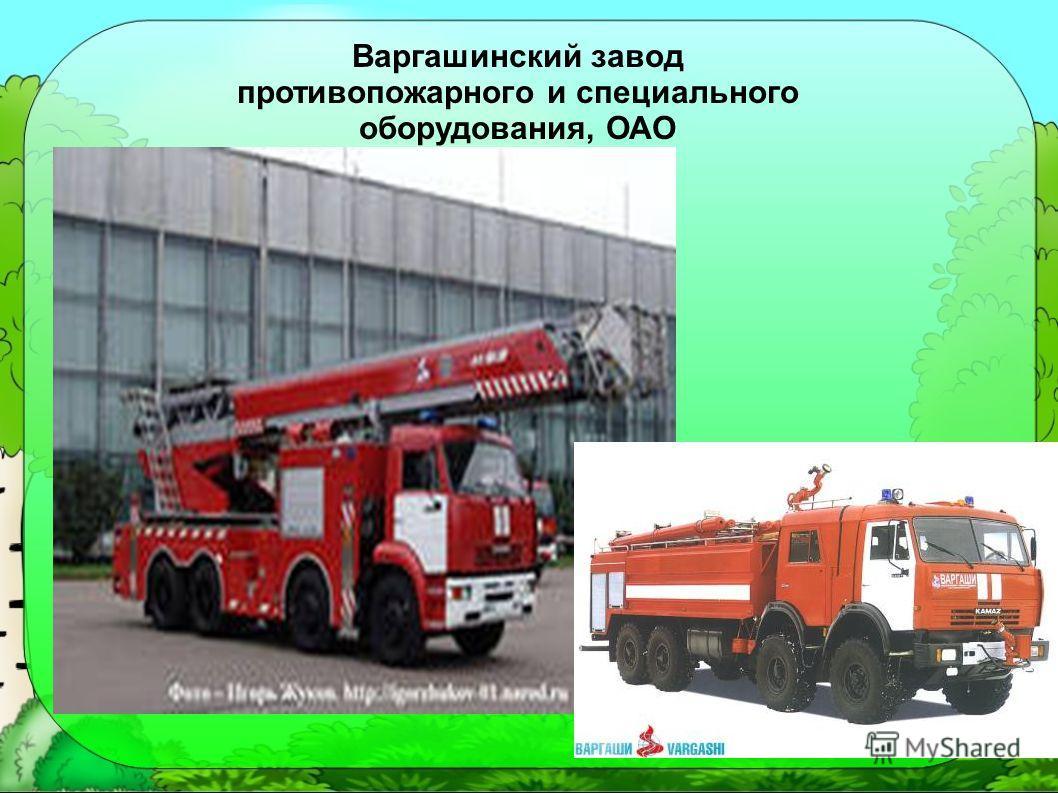 Варгашинский завод противопожарного и специального оборудования, ОАО